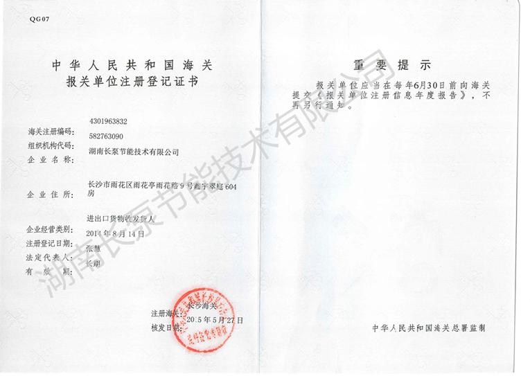 报guan单位注册deng记证书