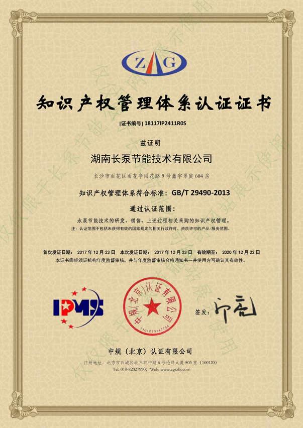 知shichan权管理体系认证证书