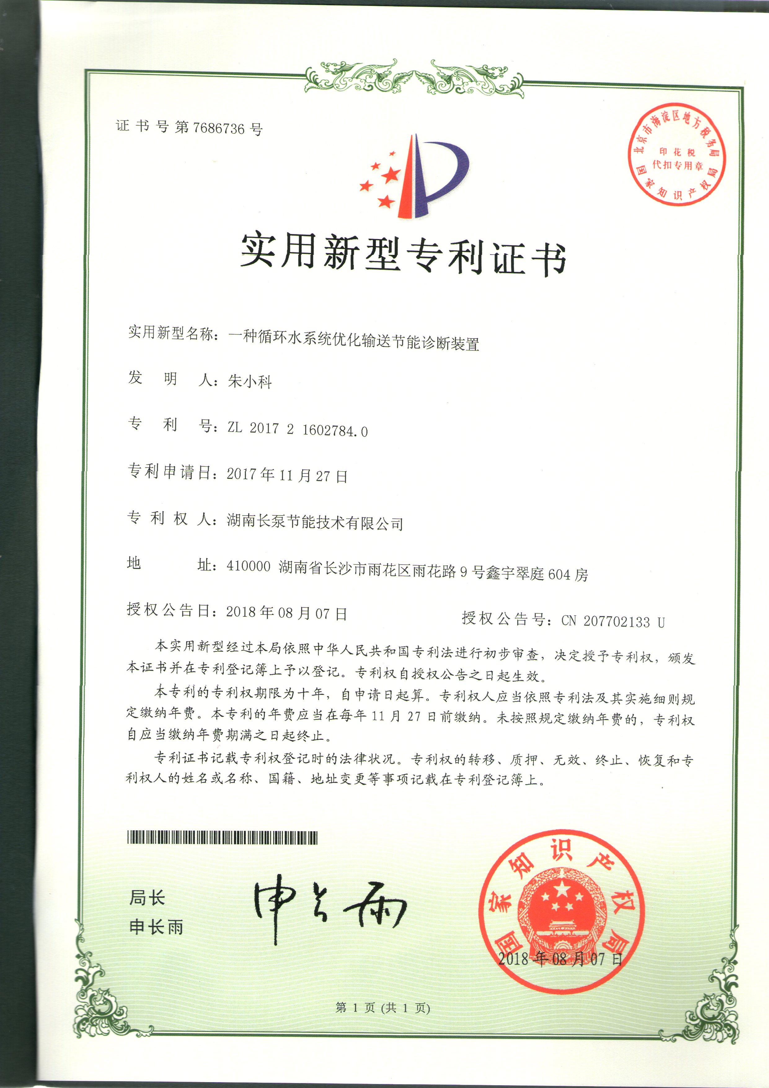 一种循环水系统优化输送节neng诊duan装zhi