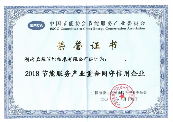 2018节neng服务chan业重合同守信用企业